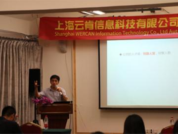 Sharing Meeting in Wanxuan Garden Hotel, 2018